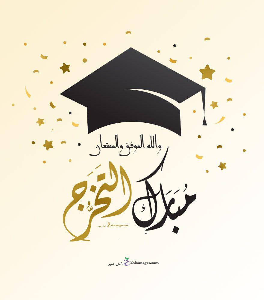 صور تخرج 2020 رمزيات مبروك التخرج In 2020 Graduation Party Decor Graduation Decorations Graduation Invitations