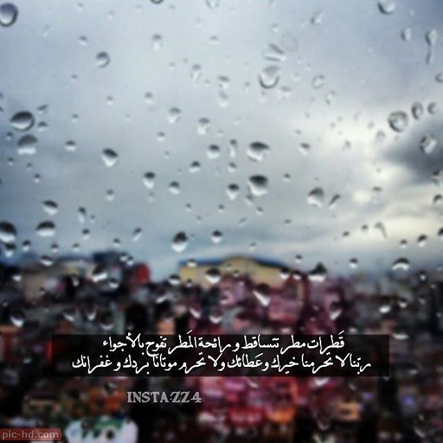 Pin By Farah Aday On مطر Rain Photo Quotes Life Quotes Pics