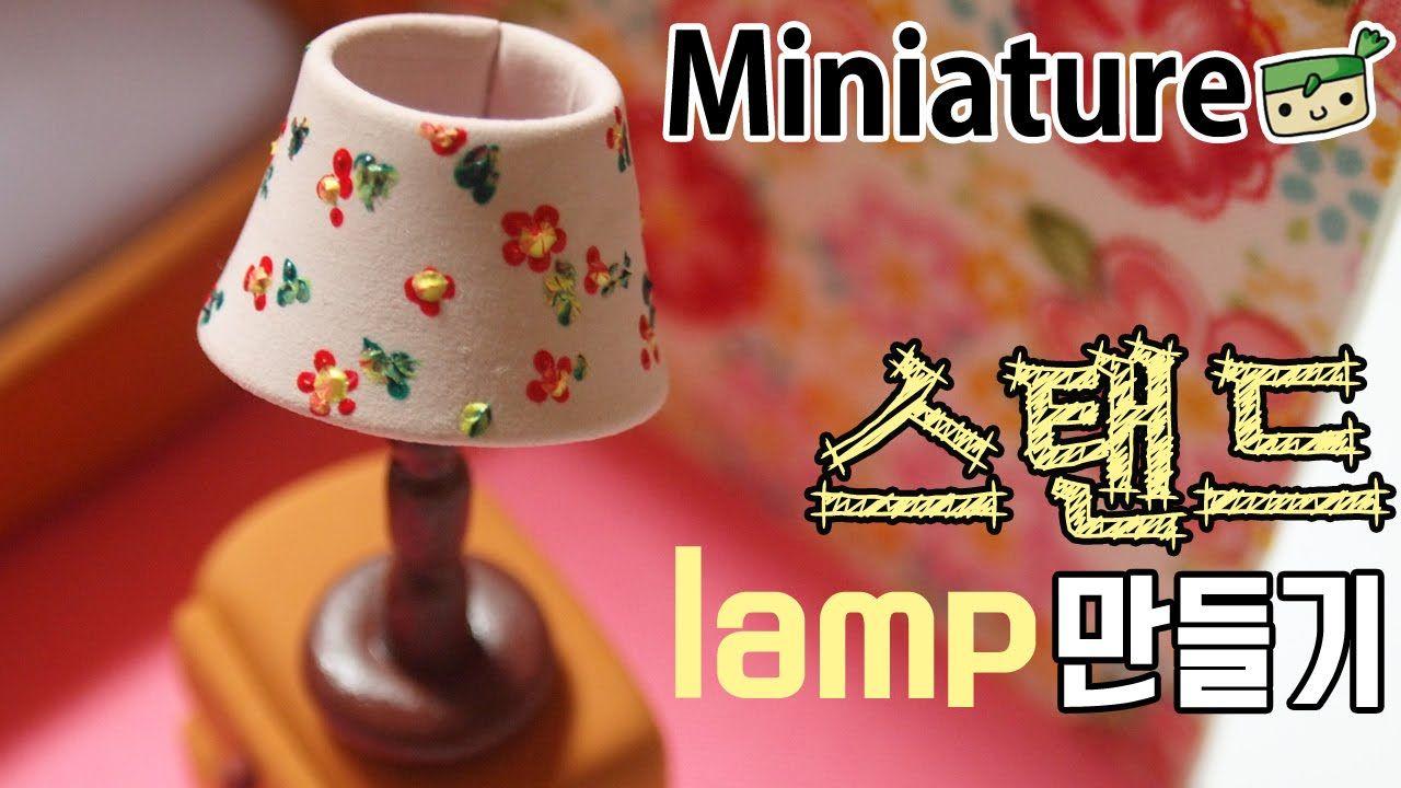 스탠드/조명 미니어쳐 만들기 [고무인간] lamp miniature