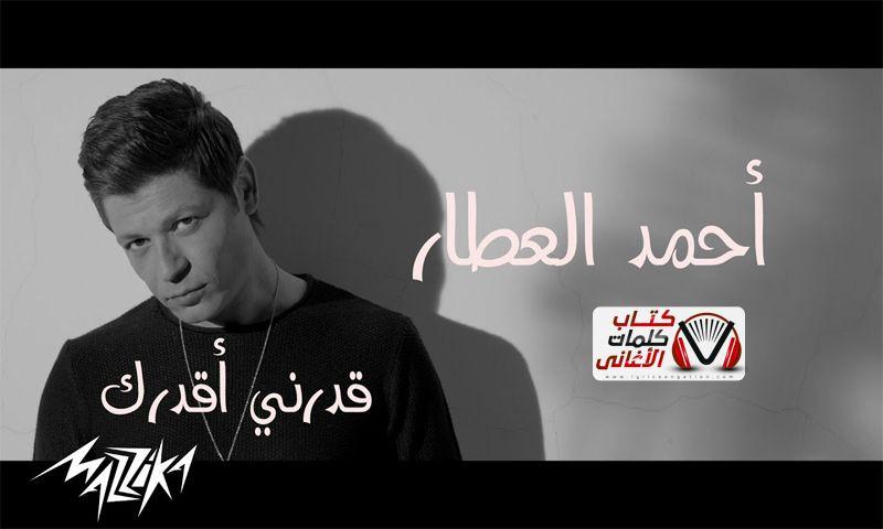 كلمات اغنية قدرني اقدرك احمد العطار مكتوبة كاملة Incoming Call Screenshot Incoming Call Mk1