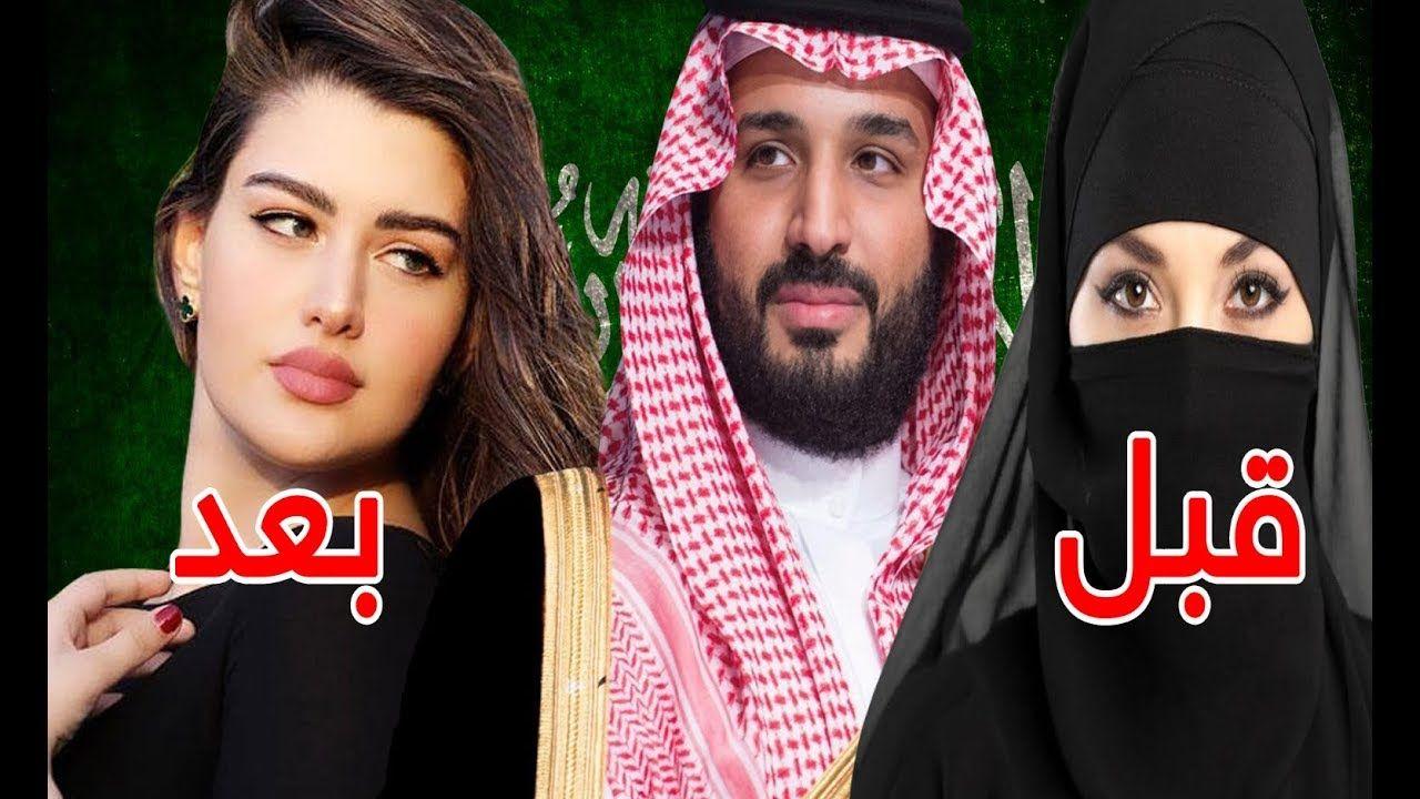 الفرق بين السعودية قبل وبعد حكم الأمير محمد بن سلمان المملكة الجديدة Youtube Fashion Hijab