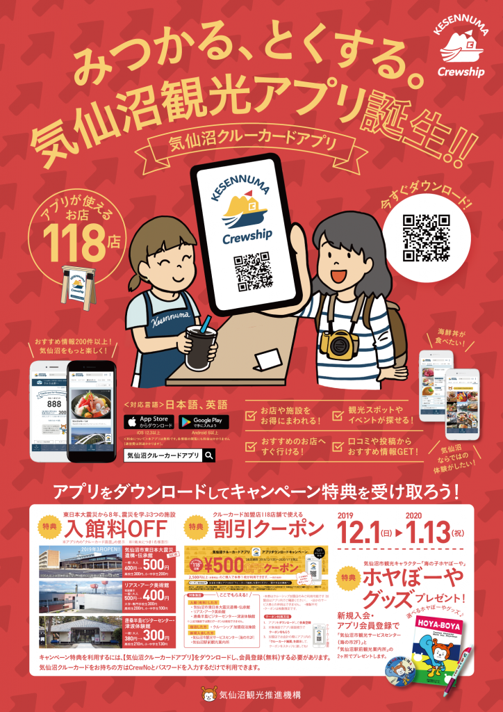 気仙沼の観光アプリ誕生 ポスター 2020 ポスターデザイン