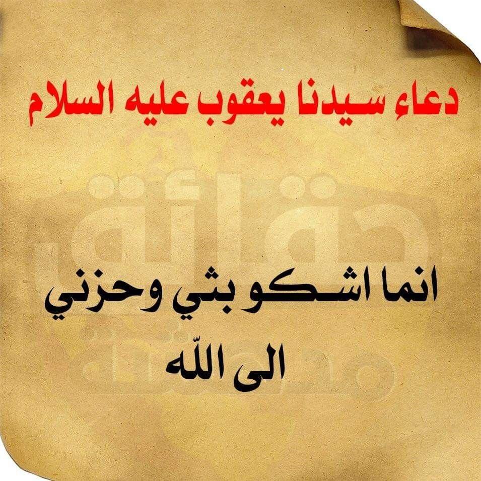 دعاء سيدنا يعقوب عليه السلام Arabic Quotes Quotes Islam