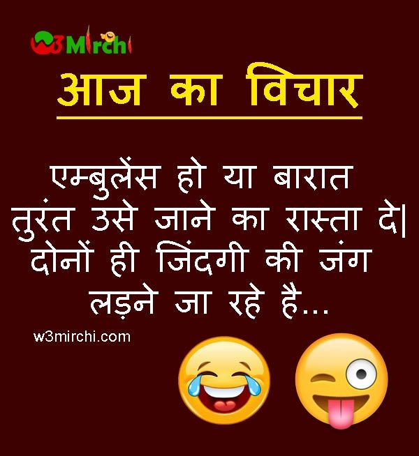 Sms Jokes Quotes Shayari And Pictures For Social Status Update