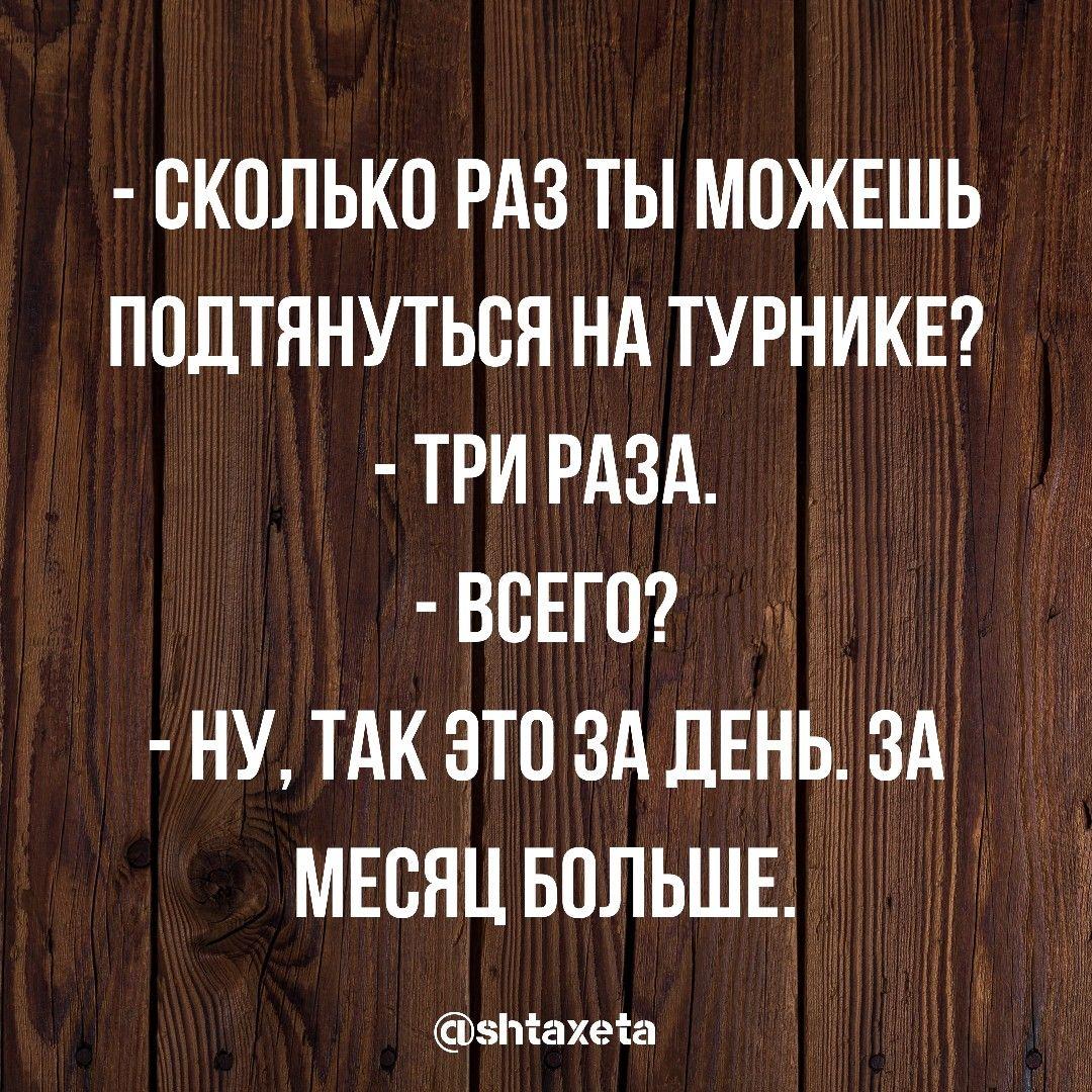 Prikoly Kartinki So Smyslom Bez Slov Chyornyj Yumor Sarkam Anekdoty Memy Demotivatory Gumor Novelty Sign