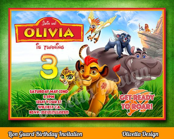 Lion Guard Invitation Lion Guard Invite Printable Lion