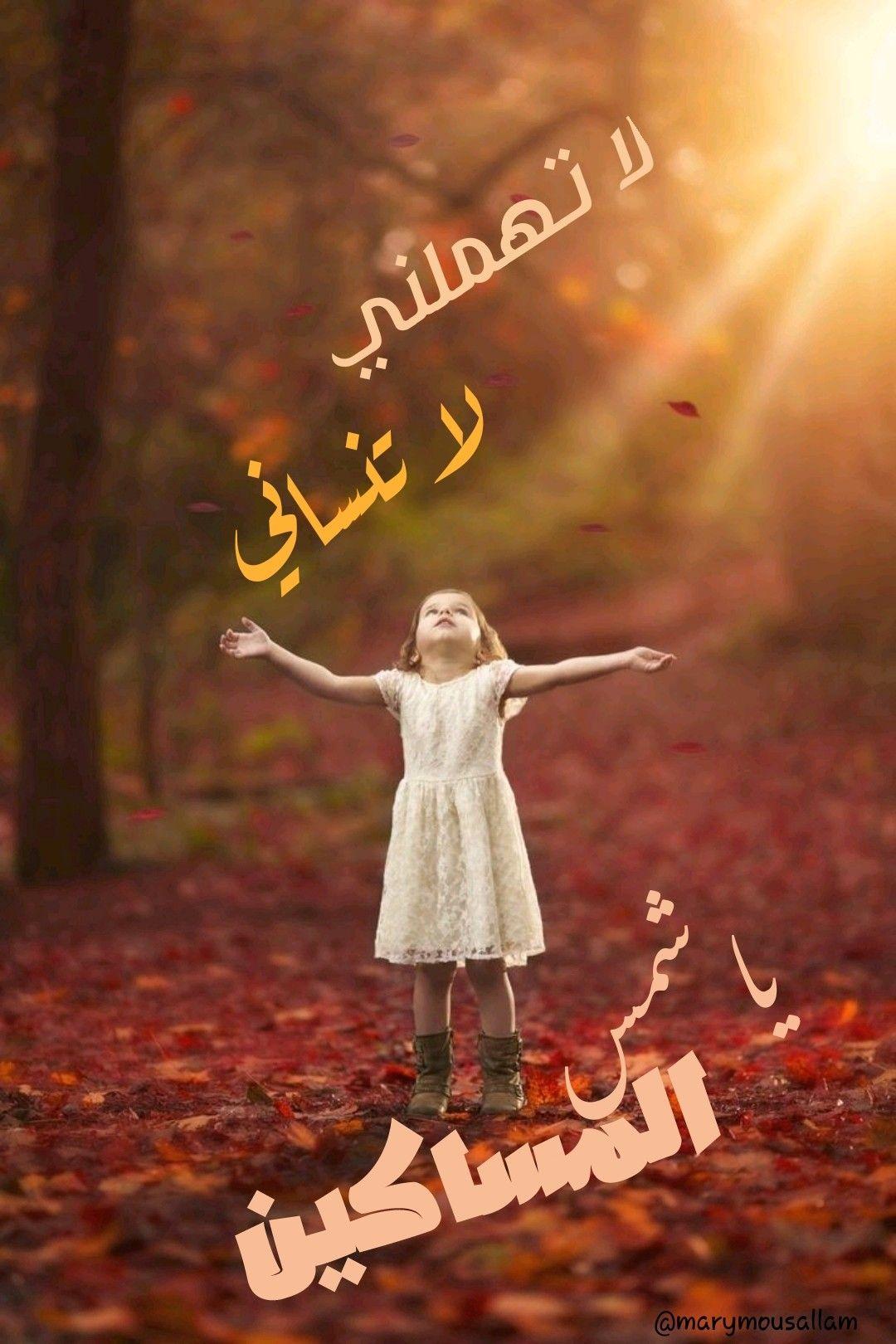 فسروز لا تهملني لا تنساني يا شمس المساكين Poster Movie Posters Cards