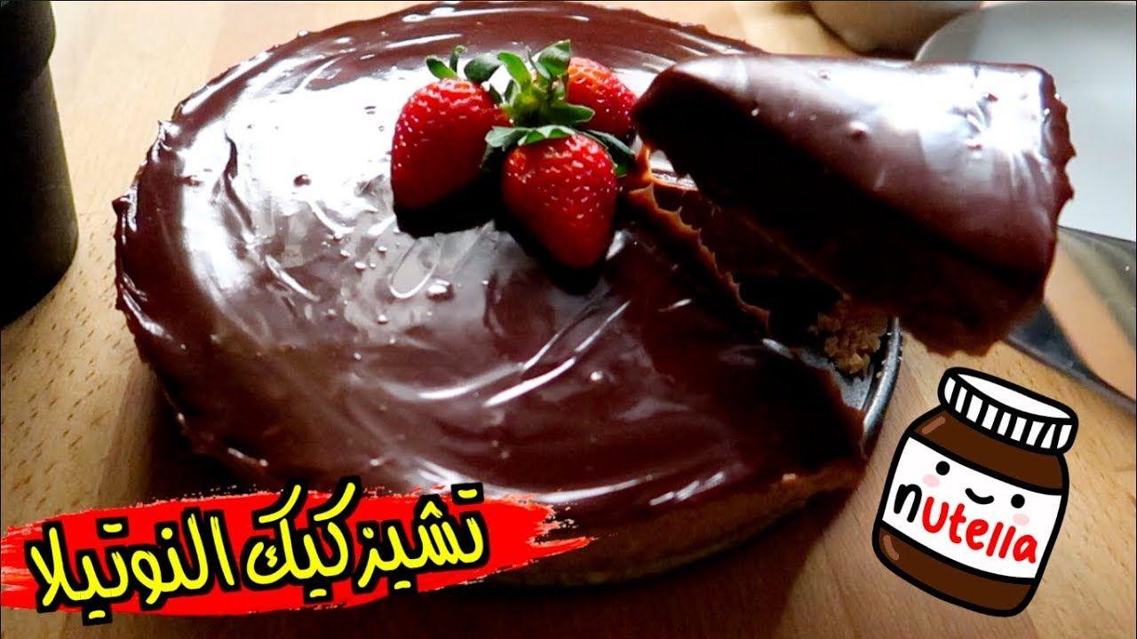 تشيز كيك النوتيلا بدون جيلاتين وبدون فرن وصفات رمضان Youtube Chesse Cake Recipe Food Nutella