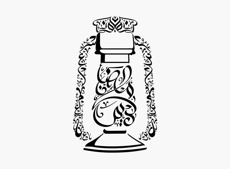 Ramadan Kareem | arabic | Pinterest | Caligrafía
