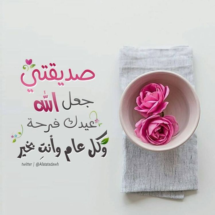 اجمل صور العيد احلى مع صديقتي بطاقات معايده باسمك بالعربي نتعلم Eid Greetings Eid Quotes Happy Eid