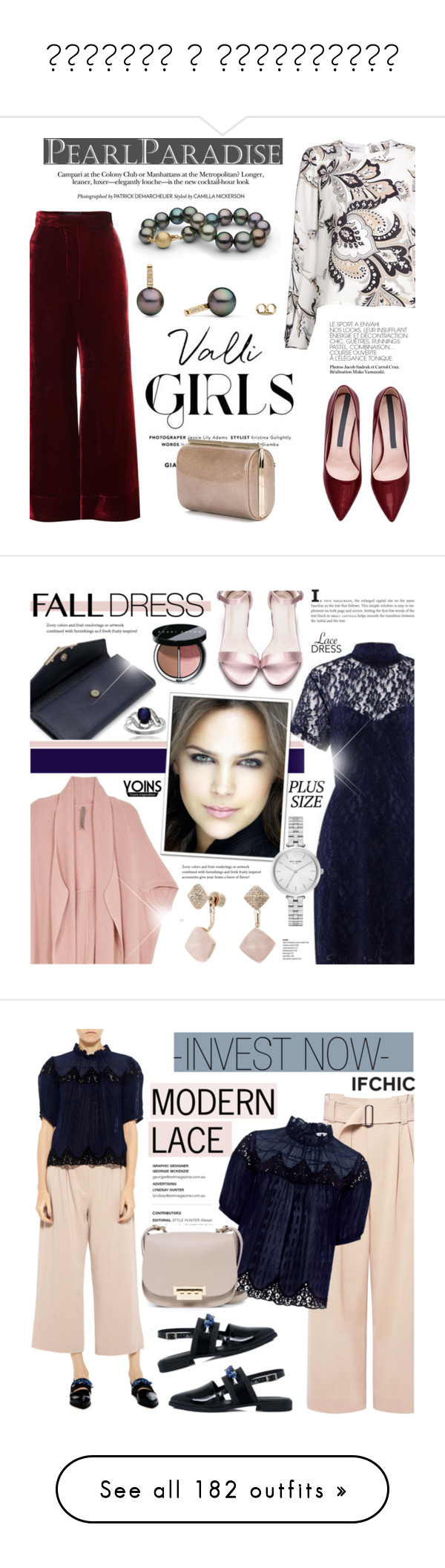 "Photo of ""Нарядно и празднично"" by arrisuna  liked on Polyvore featu"