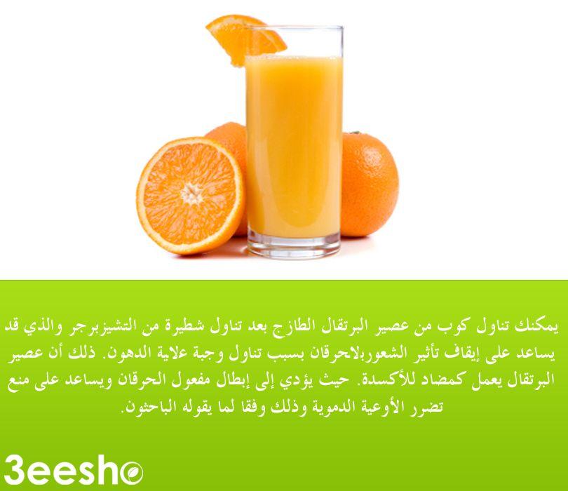 اشرب كوبا من عصير البرتقال الطازج بعد تناول وجبة عالية الدهون نصيحة من عيشوا كوم Fruit Food Cantaloupe