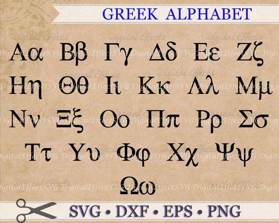Greek Alphabet Letters Svg Files Dxf Eps Png Files 48 Etsy In 2021 Lettering Alphabet Lettering Alphabet Fonts Greek Alphabet