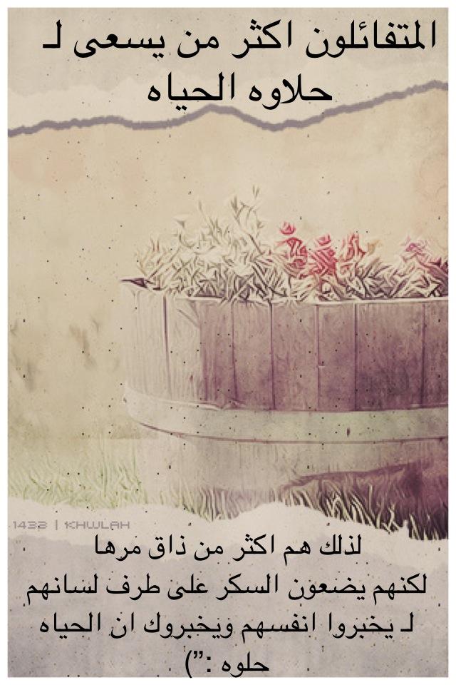 عن السعادة و التفاؤل Arabic Quotes Arabic Words Words
