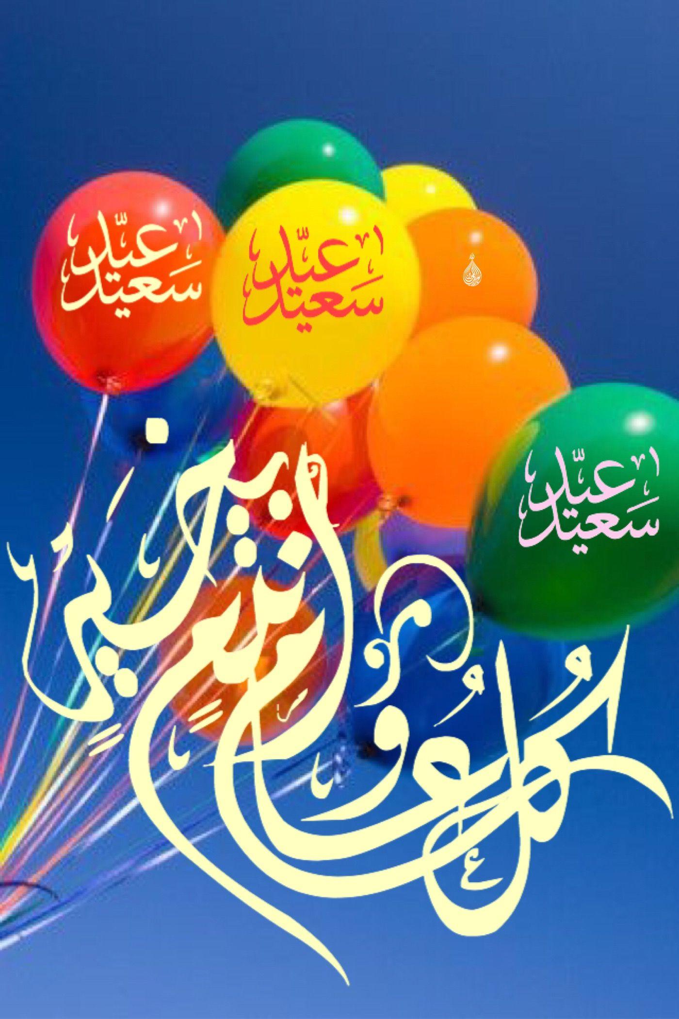 عيد سعيد كل عام وأنتم بخير Happy Eid Ramadan Decorations Neon Signs