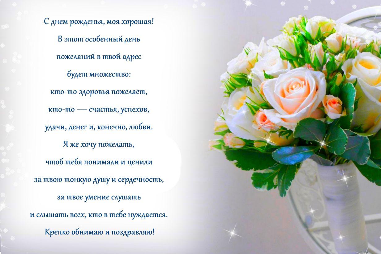 Сердечные поздравления подруге в день рождения