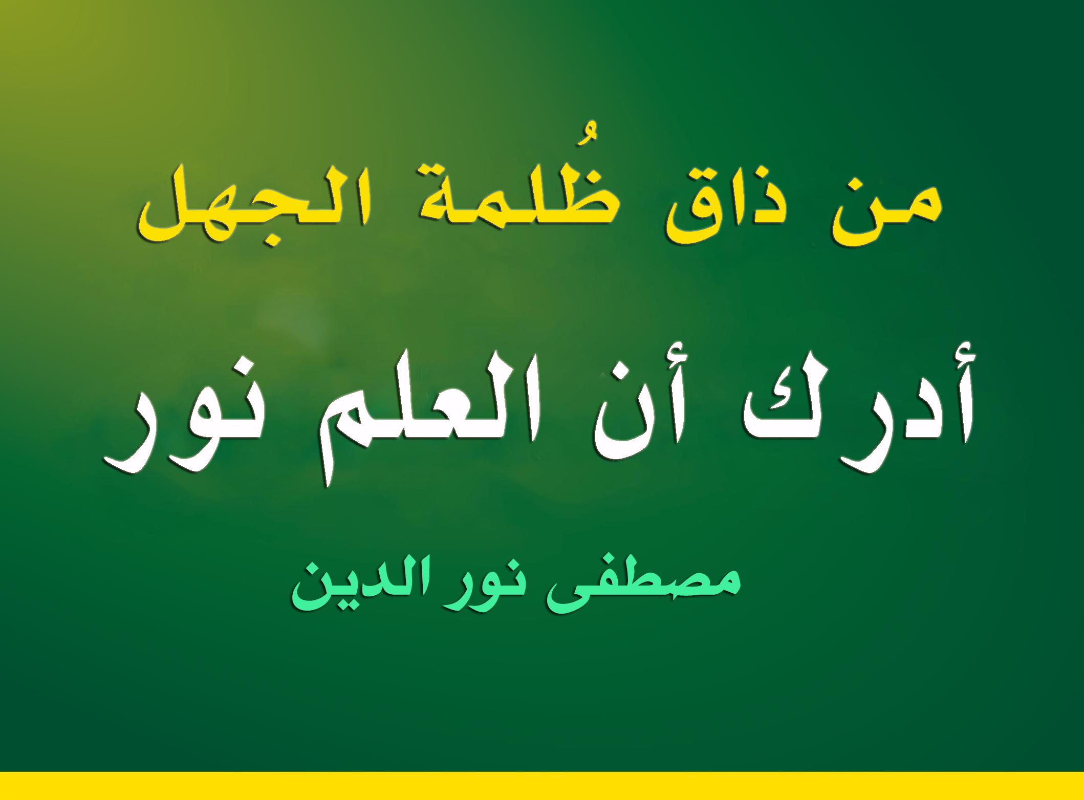 عبارات عن الانضباط المدرسي وعدم الغياب Alaylalayl