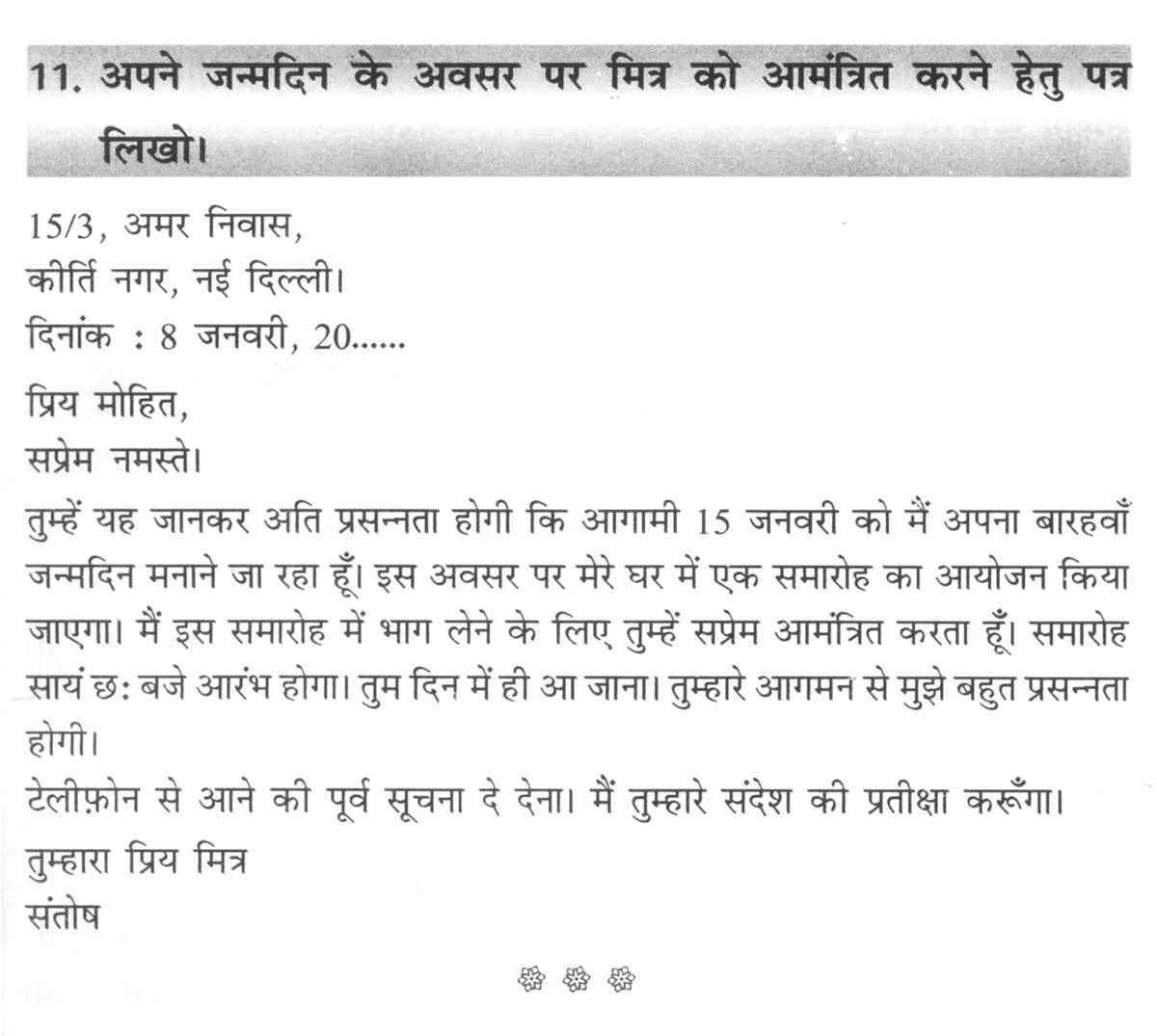 Here is your Letter Inviting Friend on the Occasion of his Own