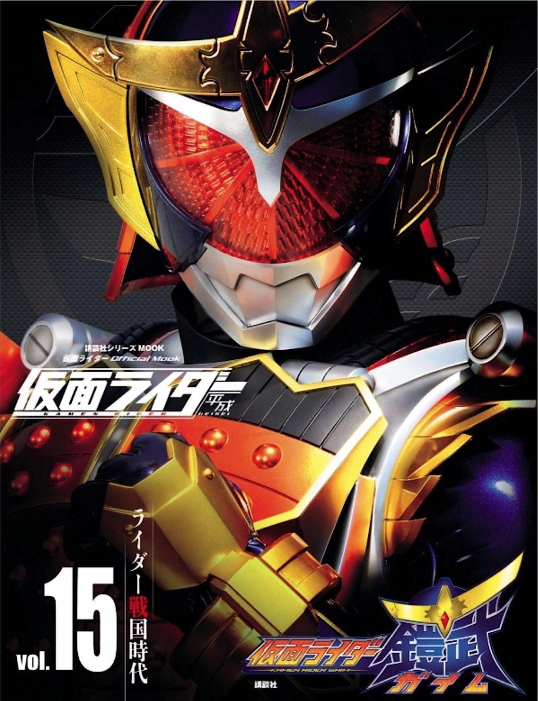 仮面ライダー鎧武 仮面ライダー 平成 Vol 15 仮面ライダー鎧武