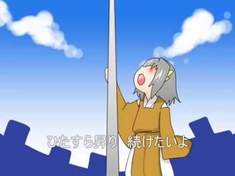 【UTAU】Raika Hibiki ~  のぼり棒