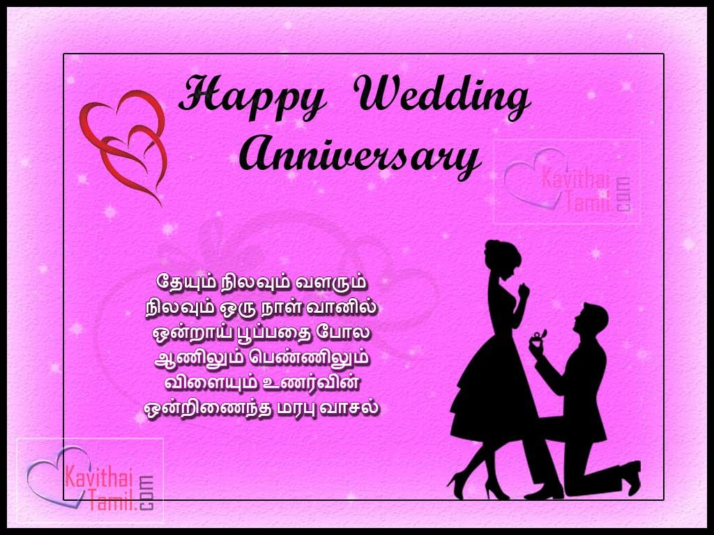 Wedding Anniversary Message For Wife In Tamil In 2020 Wedding Anniversary Message Anniversary Message Wedding Anniversary Wishes