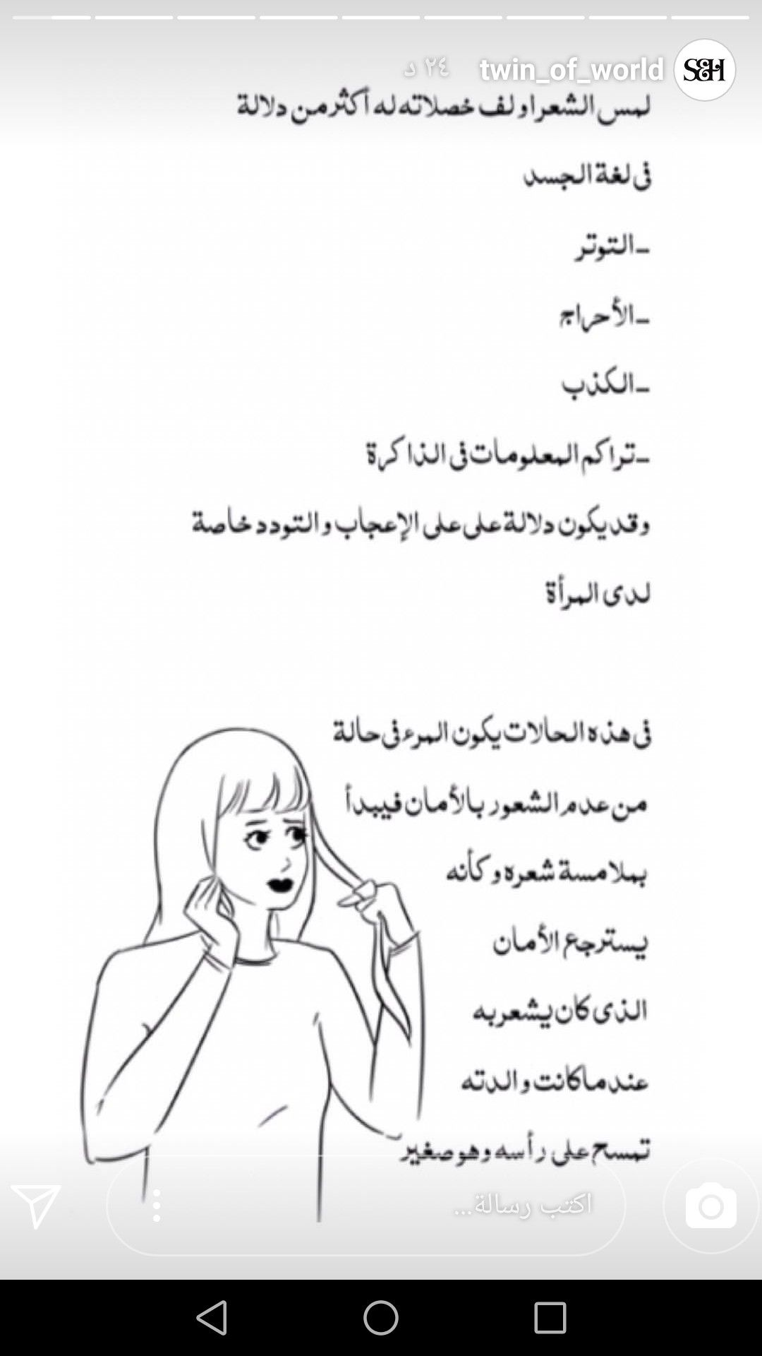 Pin By Ms787 Ms On لغة الجسد Body Language Life Rules Life Quotes