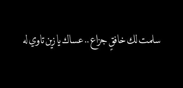 خالد الفيصل م Words Quotes Arabic Love Quotes Inspirational Quotes