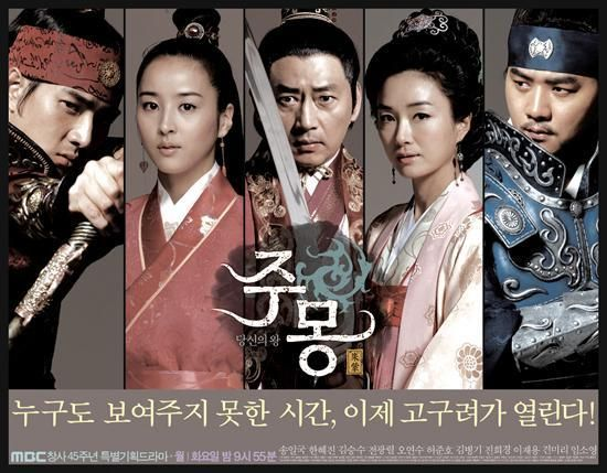 Jumong cast | K-drama actors | Korean drama movies, Korean