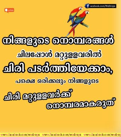 Malayalam Life Quotes And Life Sam Quotes Malayalam Quotes