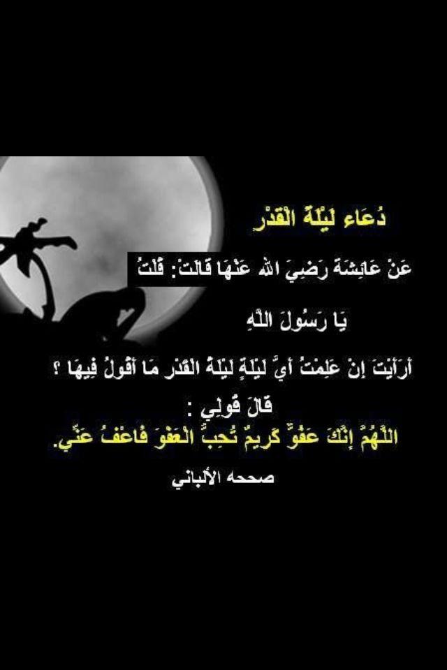 دعاء ليلة القدر Best Quotes Ramadan Spiritual Inspiration