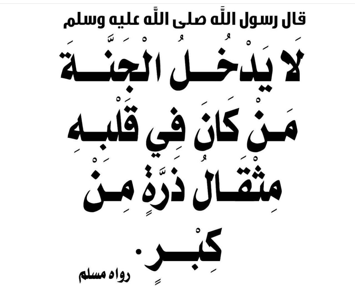 Pin By Ghenima On أحاديث نبوية Wise Quotes Islamic Quotes Hadeeth