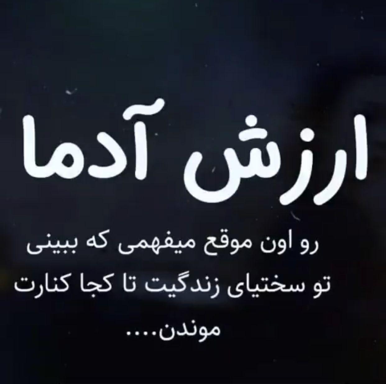 ارزش آدما Persian Quotes Farsi Quotes Text On Photo
