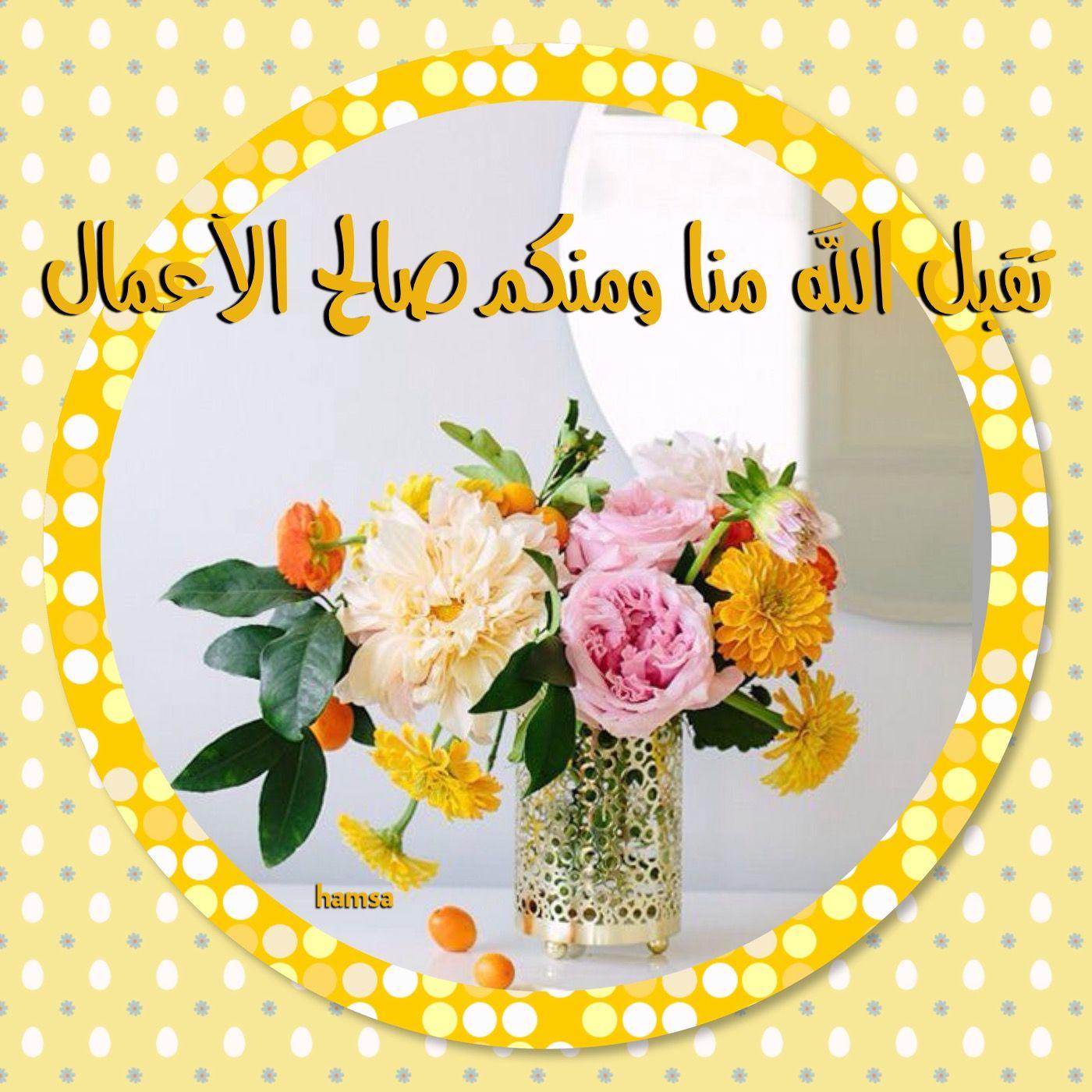نسأل الله أن يتقبل منا ومنكم الطاعات وأن يوفقنا للصالحات وكل عام وانتم بخير Ramadan Greetings Table Decorations