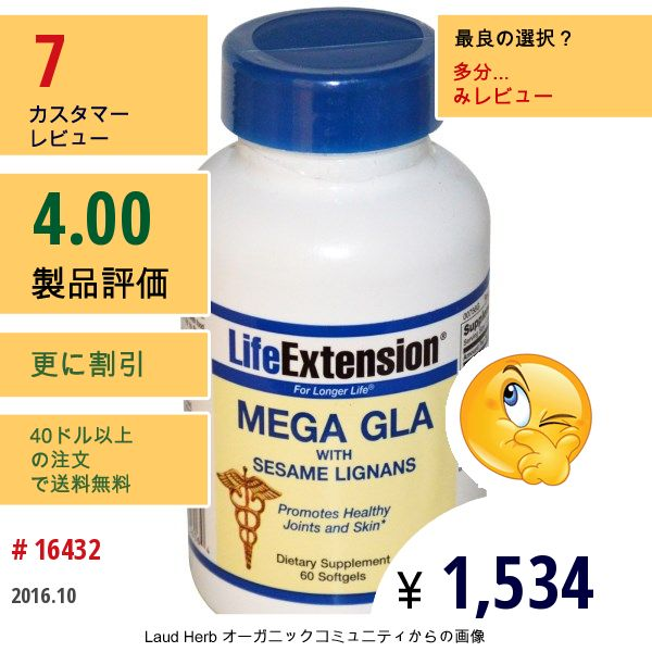 Life Extension #LifeExtension #骨関連 #関節フォーミュラ #関節 #靭帯