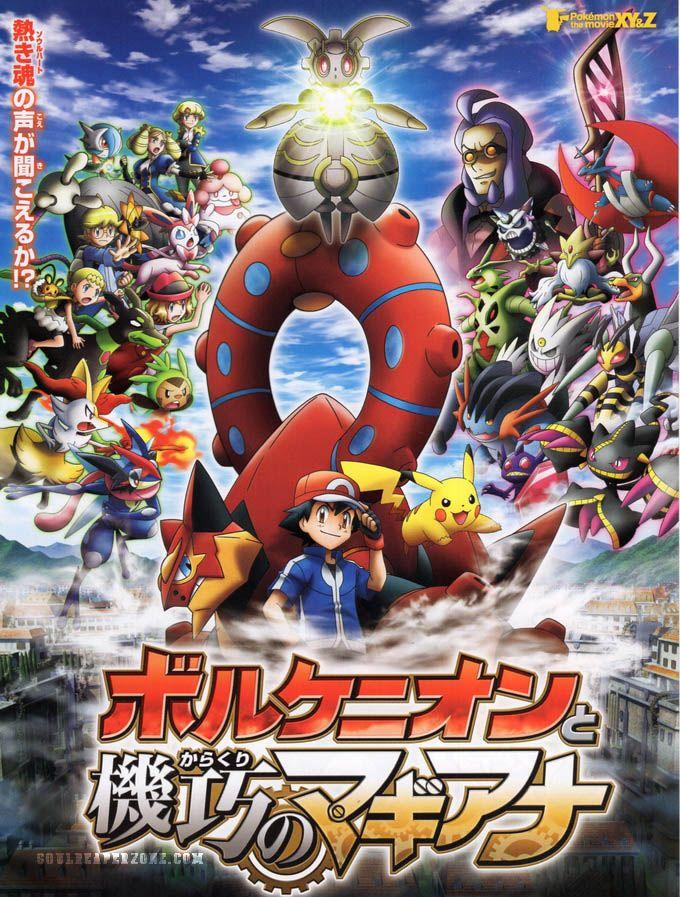 Pokemon The Movie Xy Z Volcanion To Karakuri No Magaarna