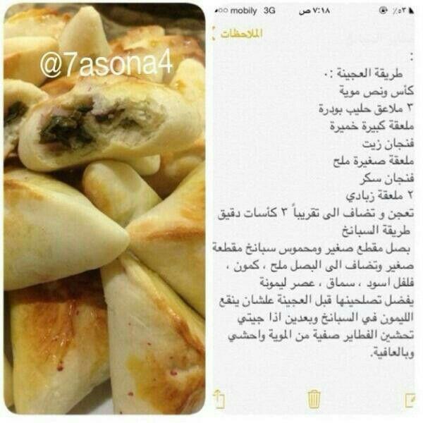فطائر السبانخ Bread Recipes Homemade Ramadan Recipes Cooking