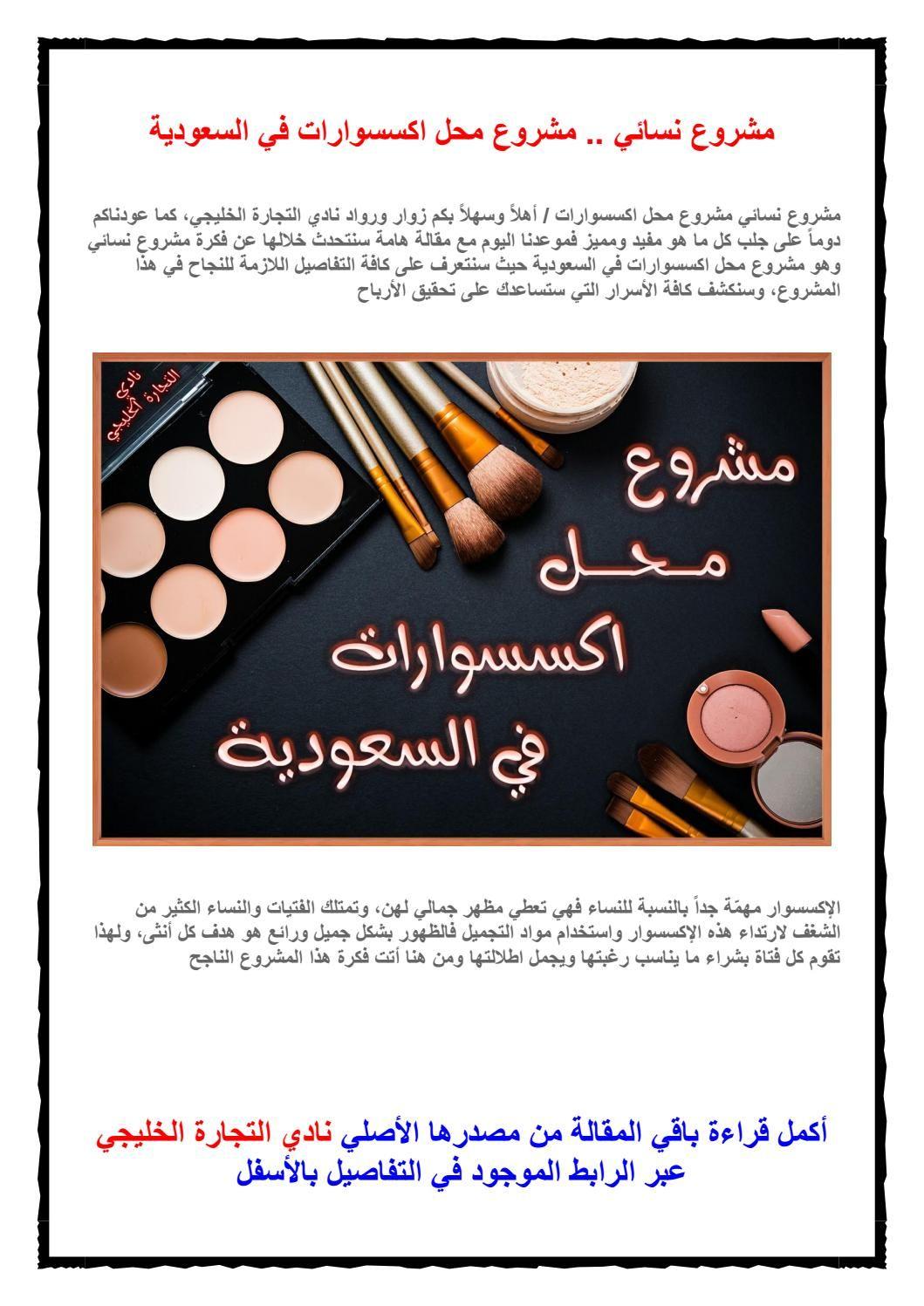 مشروع نسائي مشروع محل اكسسوارات في السعودية Eyeshadow Beauty Microsoft