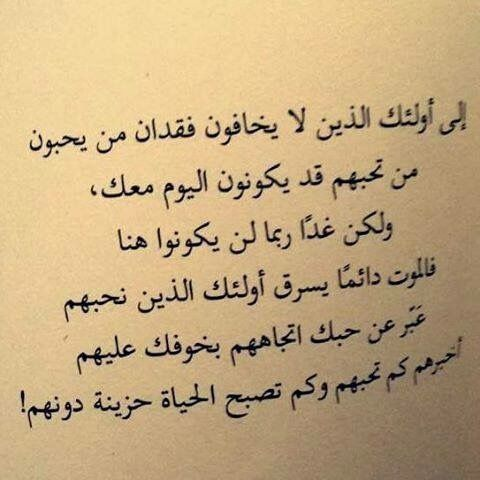 Pin By م يخالف On مود Words Wise Words Sayings
