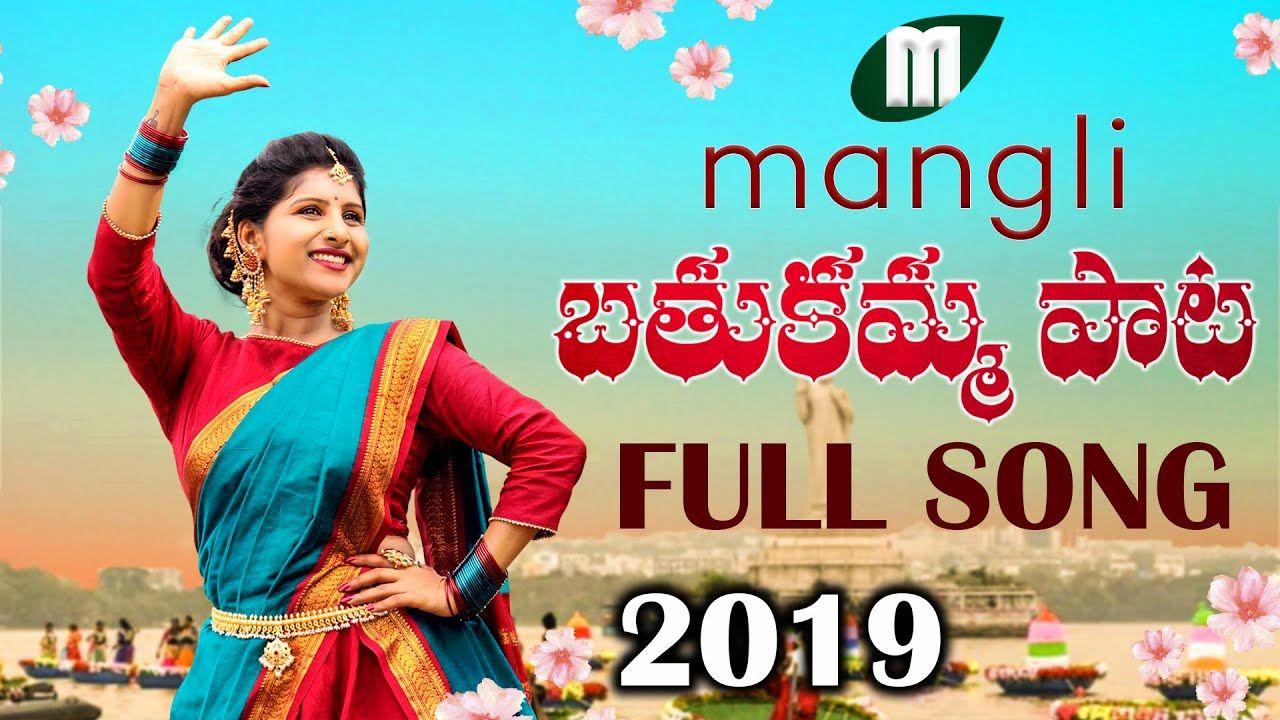 Mangli Bathukamma Song 2019 Dj Songs Songs Romantic Songs