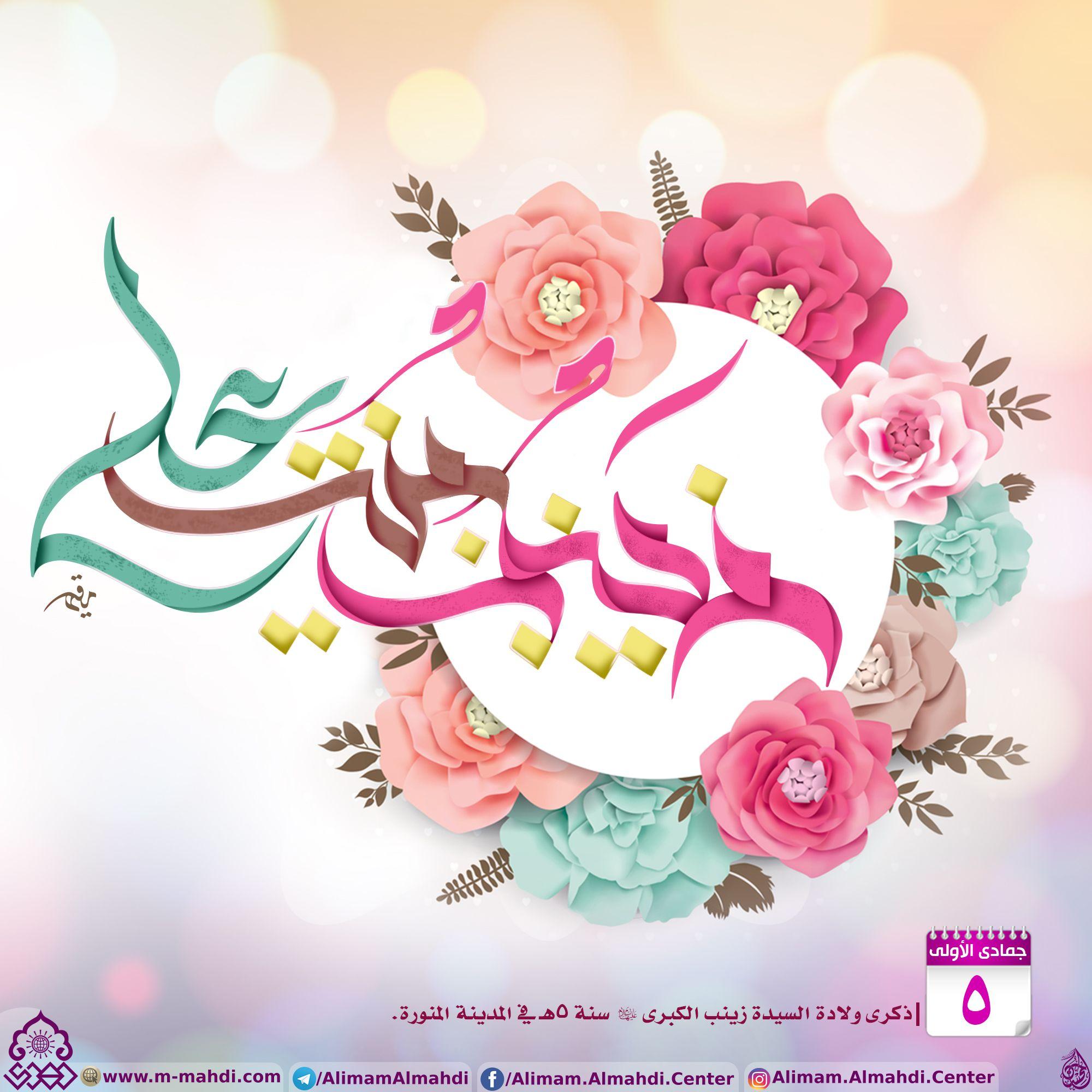 ذكرى ولادة السيدة زينب عليها السلام Islamic Wallpaper Writing Paper My Favorite Things