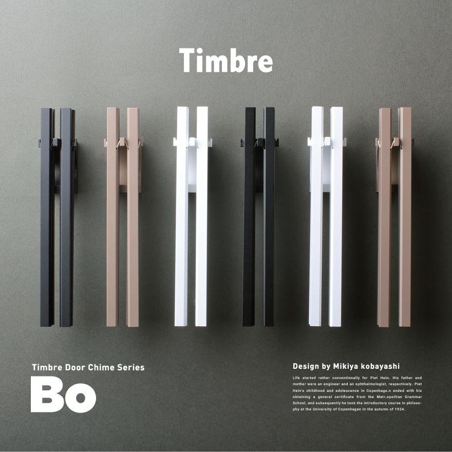 楽天市場 店舗クーポン発行中 Timbre ティンブレ Bo ドアチャイム