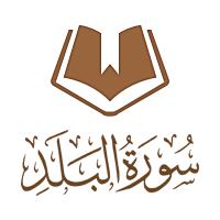 Al Balad 90 11 18 Be Kind To Yourself Allah Love Islam