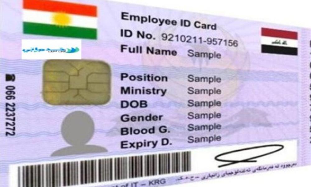 كيفية ملء استمارة البطاقة الوطنية الموحدة خدماتى Card Factory Employee Id Card Cards