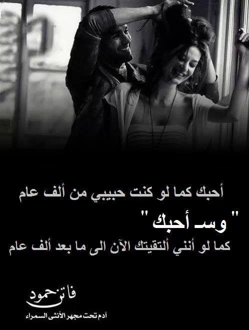 أحبك و سـ أحبك Love Words True Words Sweet Words