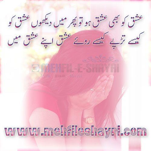 Designed Love Poetry Urdu www.mehfileshayri.com | Urdu Shayari ...