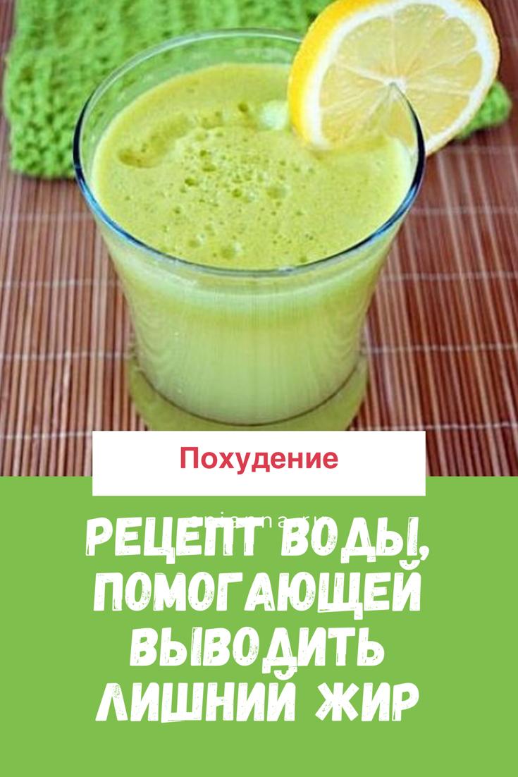 Идеальный рецепт похудения