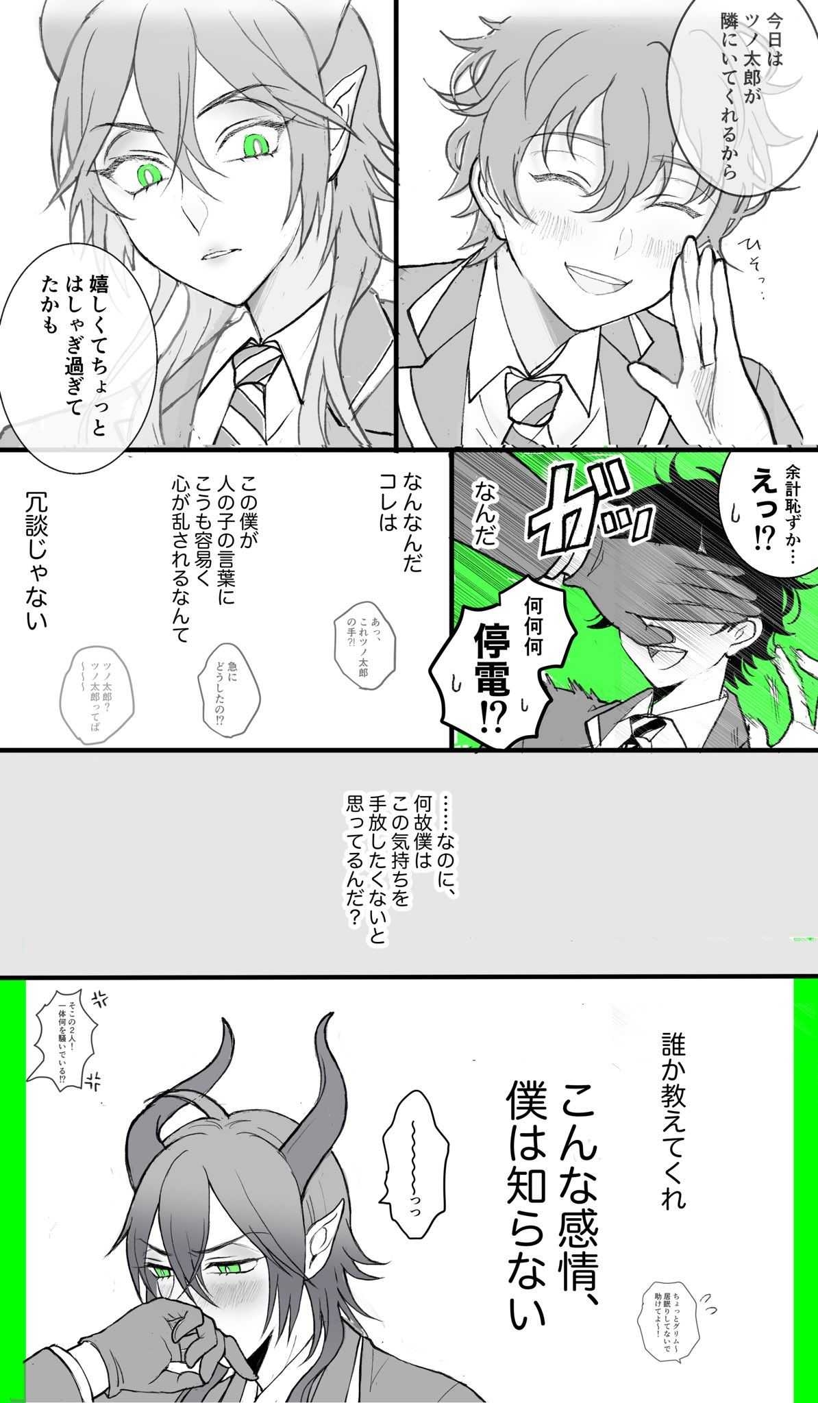 Twitter イラスト 構図 フリー 漫画 イラスト