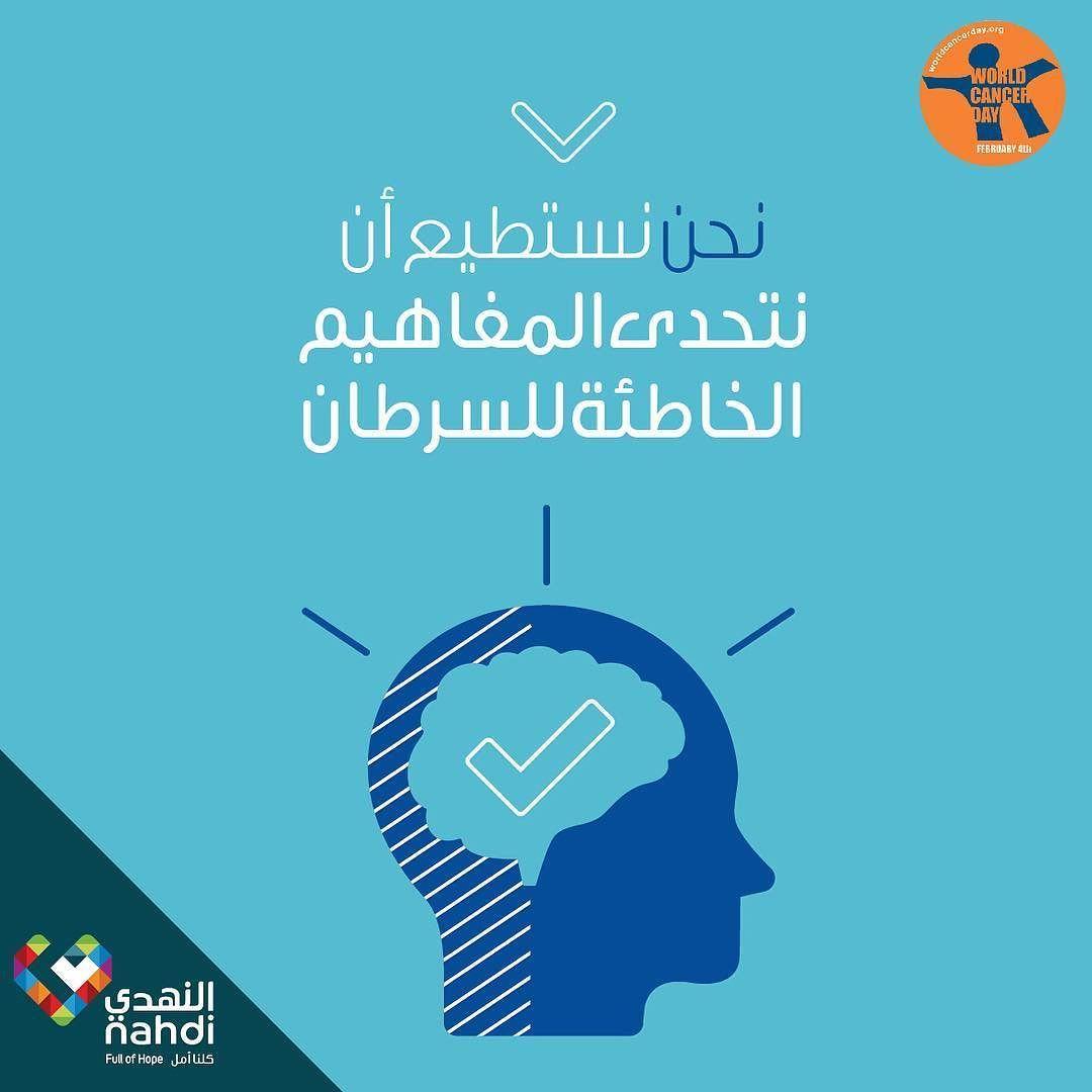 نحن نستطيع وأنت تستطيع بالمساهمة في نشر المعلومات الصحيحة عن السرطان اليوم العالمي للسرطان Worldcancerday By Nahdi World Cancer Day Instagram Posts Pharmacy