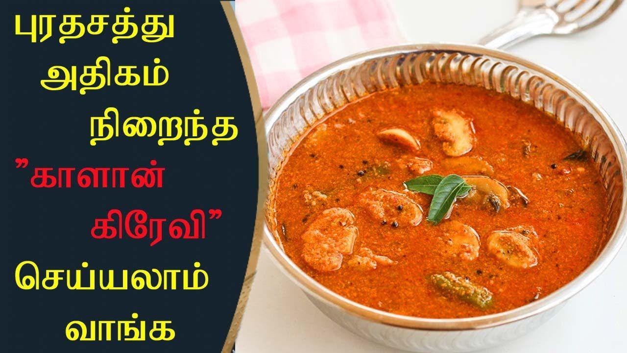 Kalan Gravy À®• À®³ À®© À®• À®´à®® À®ª À®š À®¯ À®µà®¤ À®Žà®ª À®ªà®Ÿ Mushroom Fry In Tamil Ho In 2020 Cooking Recipes Mushroom Masala Recipe Mushroom Gravy Recipe