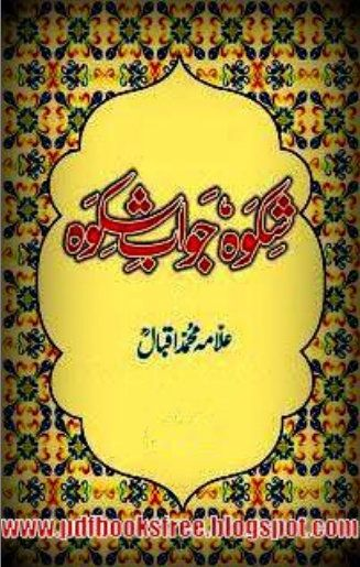 allama iqbal urdu poetry shikwa jawab-e-shikwa book download